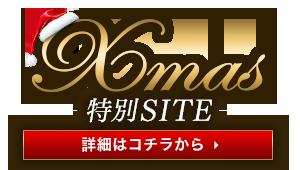 クリスマス特別サイト。詳細はコチラから。