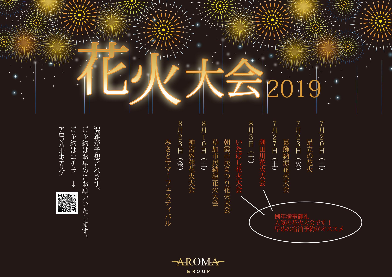 花火大会2019BARU